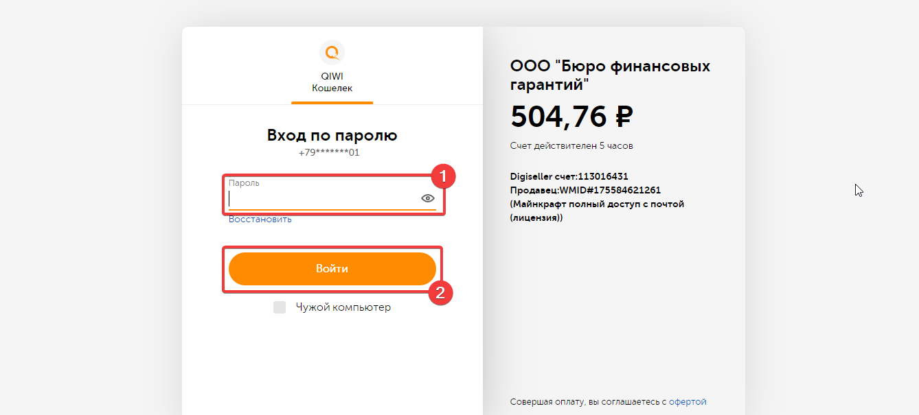 The next step you find yourself on the qiwi payment page, enter your password and pay for the goods